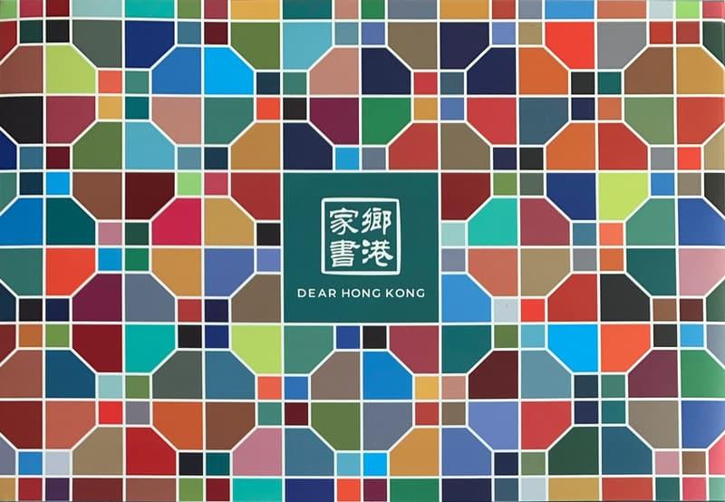 Book cover image: Dear Hong Kong